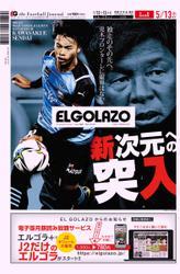 EL GOLAZO(エル・ゴラッソ) (2021/05/12) / スクワッド