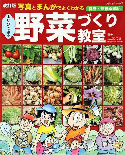 改訂版 よだひできの野菜づくり教室 / よだひでき
