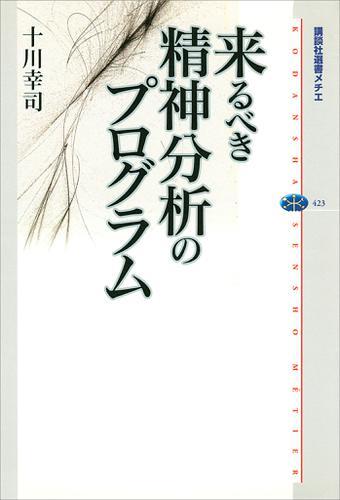 来るべき精神分析のプログラム / 十川幸司