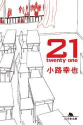 21 twenty one / 小路幸也