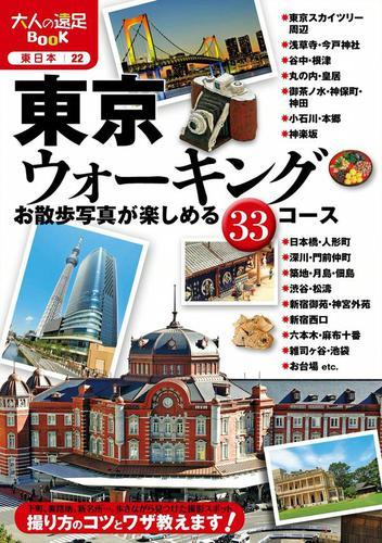 東京ウォーキング お散歩写真が楽しめる33コース / JTBパブリッシング