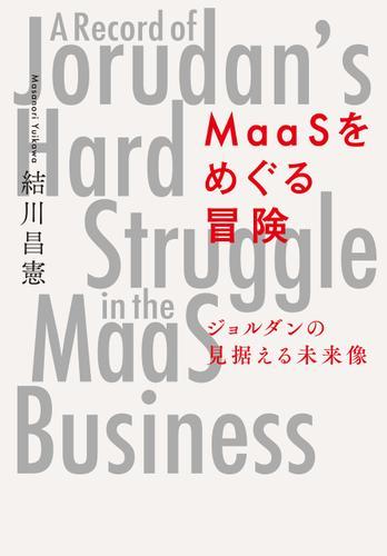 MaaSをめぐる冒険 / 結川昌憲