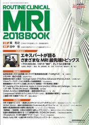 ROUTINE CLINICAL MRI