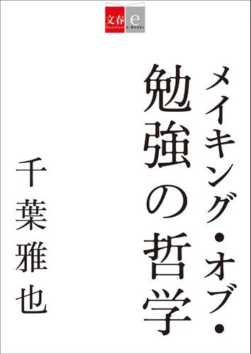 メイキング・オブ・勉強の哲学 / 千葉雅也