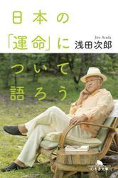 日本の「運命」について語ろう