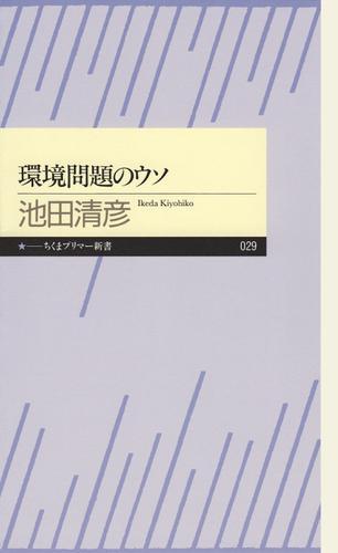 環境問題のウソ / 池田清彦