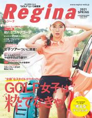Regina(レジーナ) (2021年春号) / グローバルゴルフメディアグループ