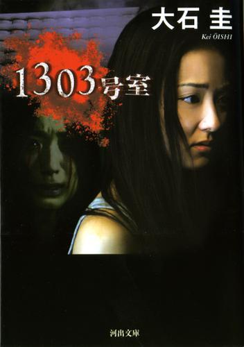 1303号室 / 大石圭
