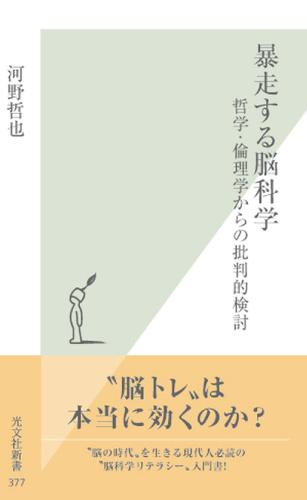 暴走する脳科学~哲学・倫理学からの批判的検討~ / 河野哲也