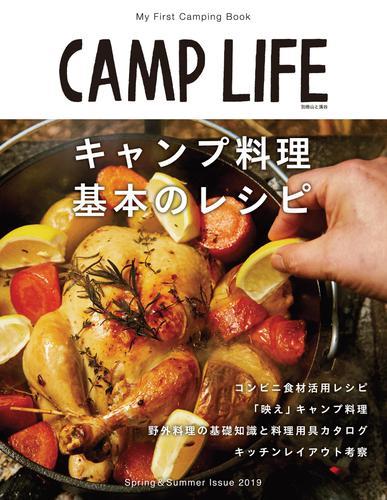 CAMP LIFE Spring&Summer Issue 2019 / 山と溪谷社=編