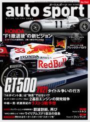 auto sport(オートスポーツ) (No.1562) / 三栄