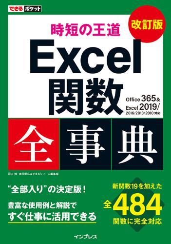 できるポケット 時短の王道 Excel関数全事典 改訂版 Office 365 & Excel 2019/2016/2013/2010対応 / 羽山 博