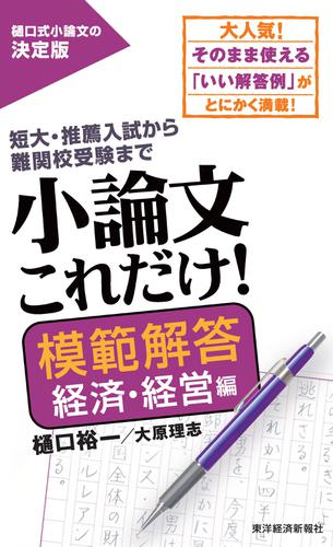 小論文これだけ!模範解答 経済・経営編 / 樋口裕一
