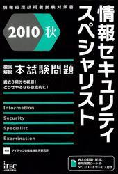 2010秋 徹底解説情報セキュリティスペシャリスト本試験問題 / アイテック情報技術教育研究部