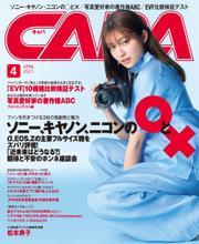 CAPA(キャパ) (2021年4月号) / ワン・パブリッシング