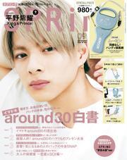 SPRiNG 2021年9月号 / SPRiNG編集部