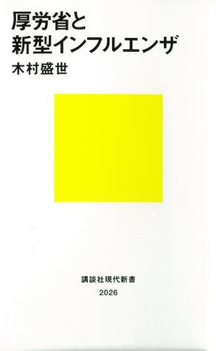 厚労省と新型インフルエンザ / 木村盛世