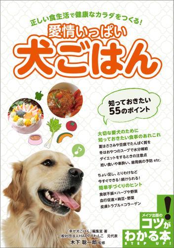 愛情いっぱい犬ごはん 知っておきたい55のポイント 正しい食生活で健康なカラダをつくる! / 「幸せ犬ごはん」編集室