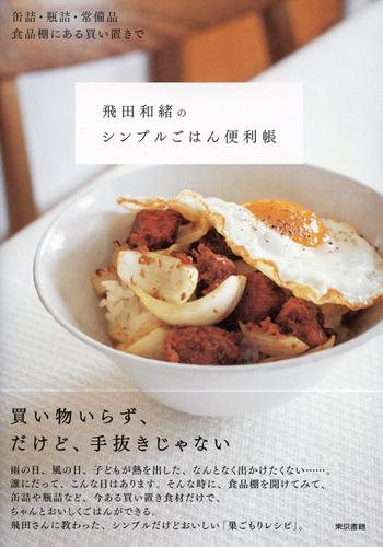 缶詰・瓶詰・常備品 食品棚にある買い置きで飛田和緒のシンプルごはん便利帳 / 飛田和緒