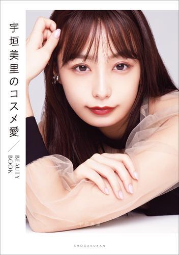 宇垣美里のコスメ愛 ~BEAUTY BOOK~ / 宇垣美里