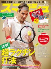 スマッシュ (2021年2月号) / 日本スポーツ企画出版社