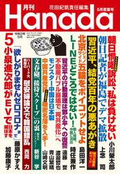 月刊Hanada2021年5月号 / 花田紀凱