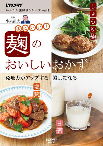 レタスクラブ かんたん発酵食シリーズ vol.1 麹のおいしいおかず / レタスクラブムック編集部