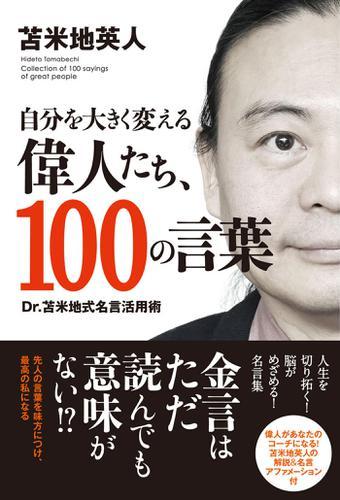 自分を大きく変える偉人たち、100の言葉(TAC出版) / 苫米地英人