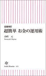 全面改訂 超簡単 お金の運用術 / 山崎元