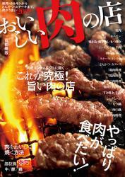 おいしい肉の店 首都圏版 / ぴあレジャーMOOKS編集部