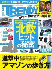 日経トレンディ (TRENDY) (2017年5月号)