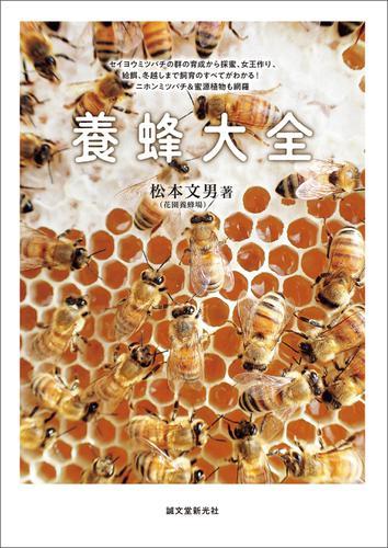養蜂大全 / 松本文男