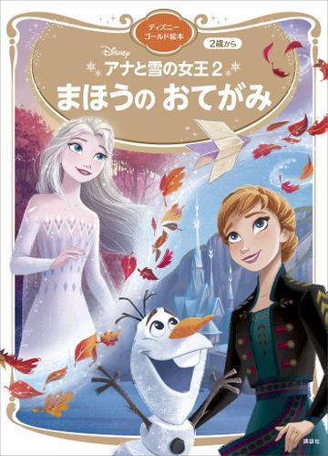 アナと雪の女王2 まほうの おてがみ ディズニーゴールド絵本 / ディズニー