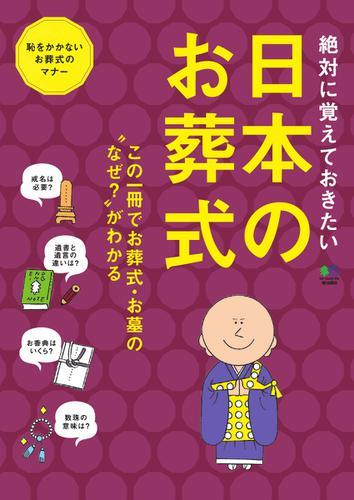 日本のお葬式 (2014/11/11) / エイ出版社