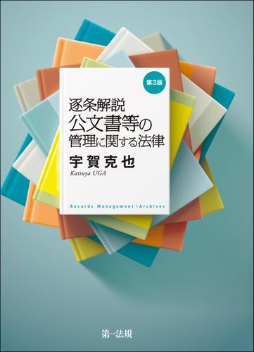 逐条解説 公文書等の管理に関する法律(第3版) / 宇賀克也