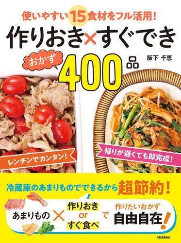 作りおき×すぐできおかず400品 使いやすい15食材をフル活用! / 阪下千恵