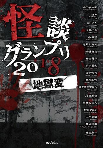 怪談グランプリ 2018 地獄変 / 山口敏太郎