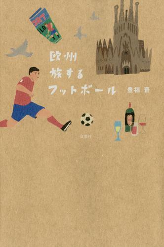 欧州 旅するフットボール / 豊福晋