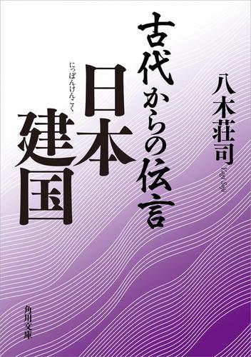 古代からの伝言 日本建国 / 八木荘司