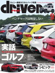 driver(ドライバー) (2021年9月号) / 八重洲出版