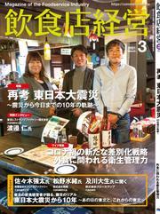 飲食店経営2021年3月号 / 飲食店経営編集部