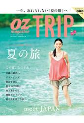 OZmagazine TRIP 『夏の旅』