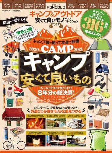 晋遊舎ムック キャンプ&アウトドア 安くて良いモノ ベストコレクション2021 / 晋遊舎