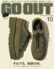 GO OUT(ゴーアウト) (2021年10月号 Vol.144) / 三栄