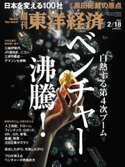 週刊東洋経済 (2017年2/18号)