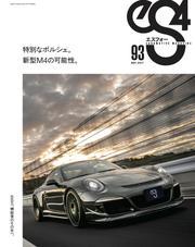 eS4 no.93 / eS4編集部