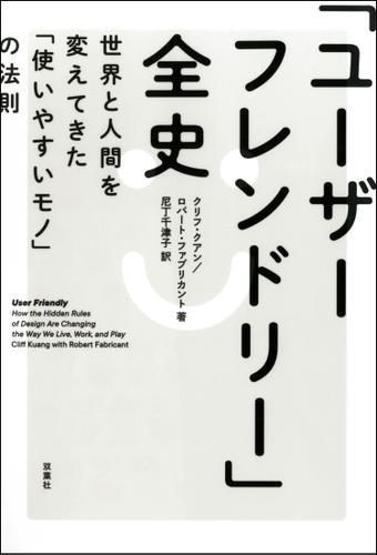 「ユーザーフレンドリー」全史 世界と人間を変えてきた「使いやすいモノ」の法則 / クリフ・クアン
