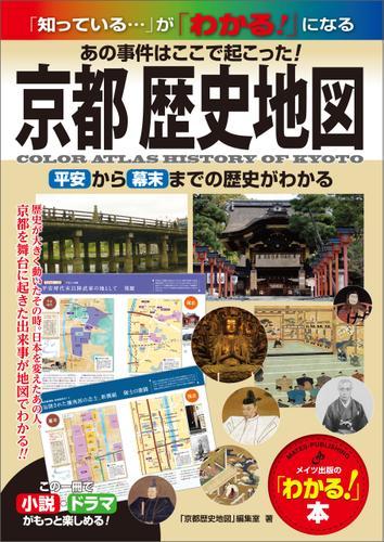 京都 歴史地図 あの事件はここで起こった! 平安から幕末までの歴史がわかる / 「京都歴史地図」編集室