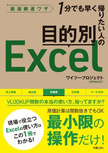 目的別Excel / ワイツープロジェクト