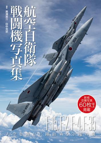 航空自衛隊 戦闘機 写真集 / 黒澤英介